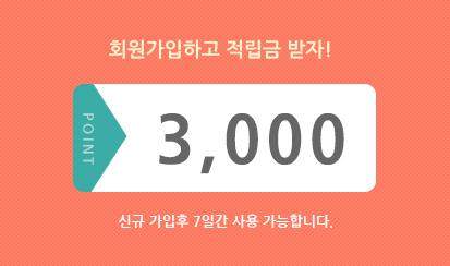 회원 가입시 3,000원 적립!