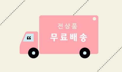 전상품 무료 배송!